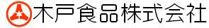 木戸食品株式会社